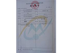 水性工业带锈防锈转化底漆检验报告